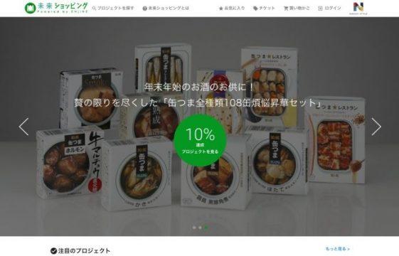 株式会社Relicが日本経済新聞社、新東通信社と事業パートナー契約を締結して購入型クラウドファンディングサービス「未来ショッピング Powered by ENjiNE」を開始