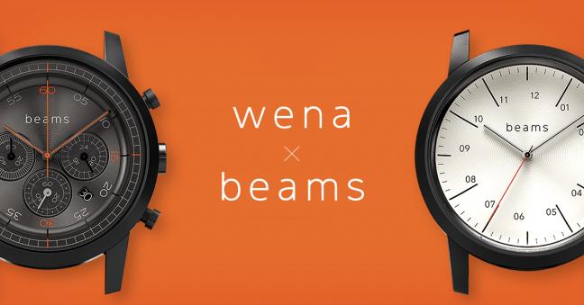 wena wristとBEAMSがコラボした腕時計が発売!その新モデルとは?