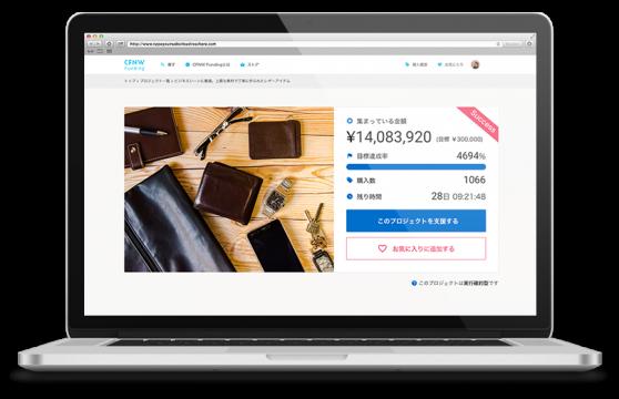 クラウドファンディングサイト構築サービスの費用ってどれくらいなの?