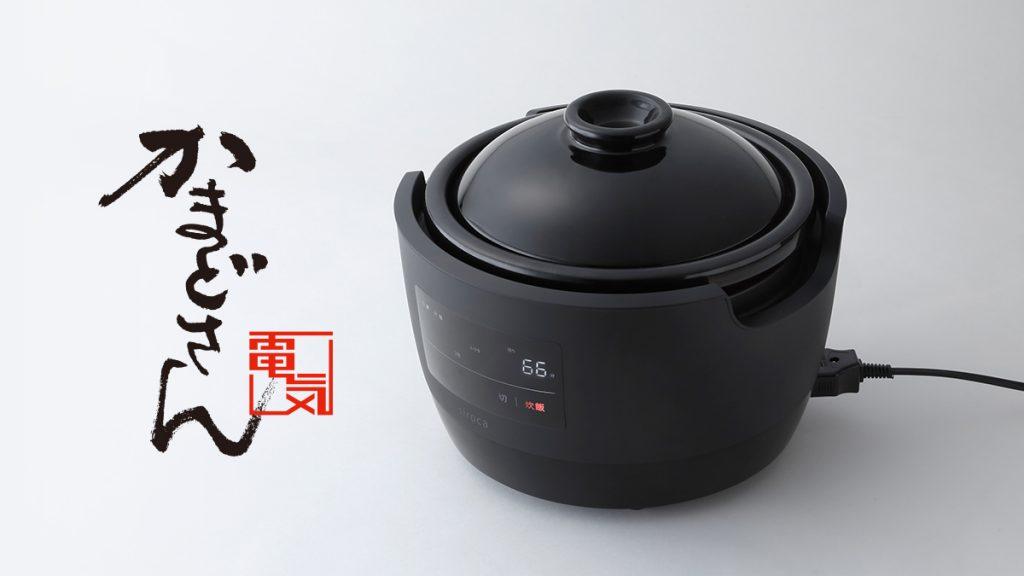 「日本一おいしいごはんが炊ける」大ヒット土鍋かまどさんが炊飯器に!?