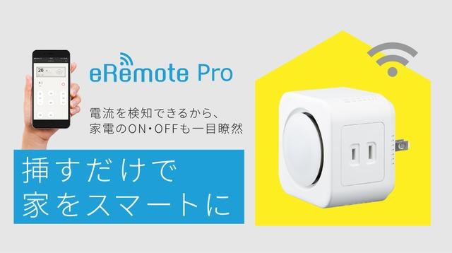 スマホや音声で家電を操作!?IoTリモコン「eRemote Pro」
