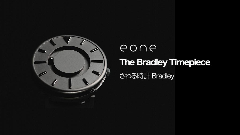 目で見ない新感覚腕時計「Bradley」とは?