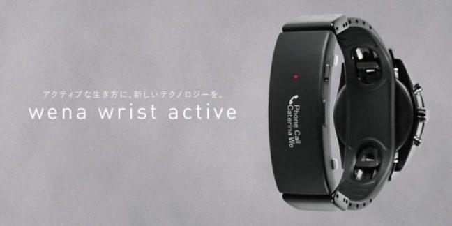 wena wristから新商品「wena wrist active」が登場!その特徴を紹介します。