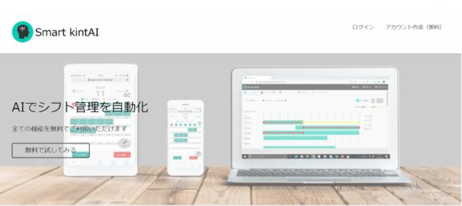 """シフト調整や勤怠管理をAIで半自動化するサービス"""" Smart kintAI"""" β版をリリース! """"今なら利用料無料""""のキャンペーン開始。"""