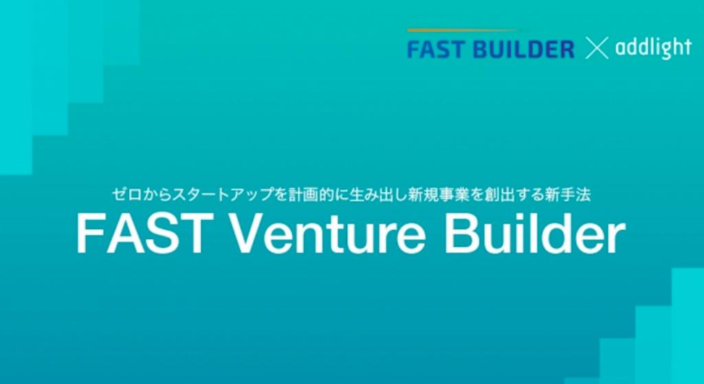 オープンイノベーションやベンチャー投資で期待するような効果が見込めない企業に活路を見出す!ベンチャービルダー「FAST Venture Builder」リリース、出資企業募集の開始