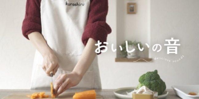"""レシピ動画サービス「kurashiru (クラシル) 」、料理の""""音""""に着目したテレビ番組放送開始"""