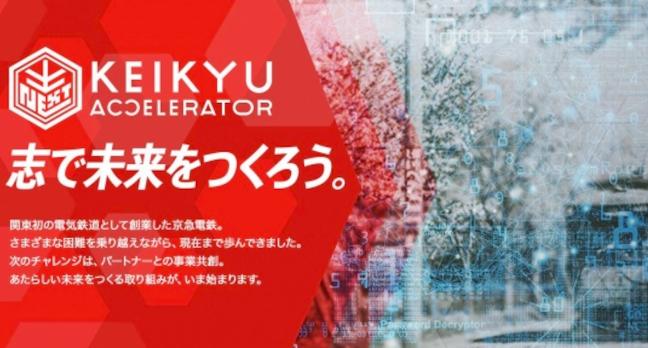 京急電鉄、オープンイノベーションにより新規事業の創出を目指す「KEIKYU ACCELERATOR PROGRAM」の第2期を開始