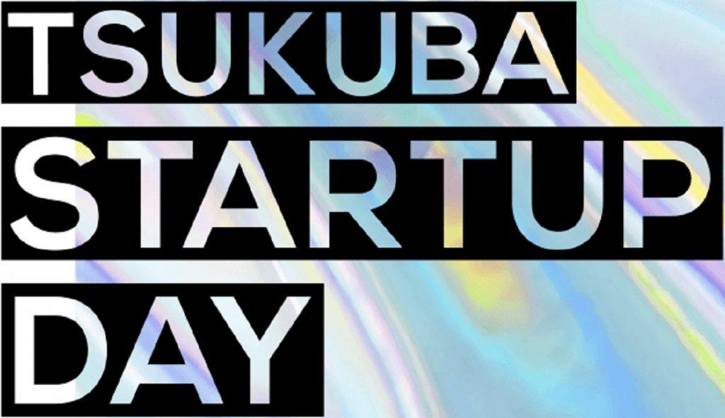 つくばの科学のチカラを、スタートアップのあしたにつなげる。TSUKUBA STARTUP DAYを開催
