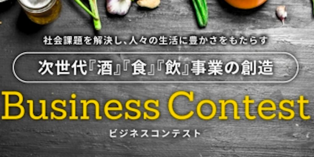 スタートアップ共創型の「ビジネスコンテスト」を開催 。公募選抜メンバーが、次世代の「酒」「食」「飲」事業の創造を目指す