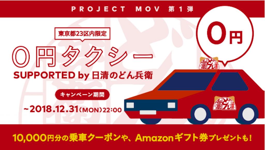 次世代タクシー配車アプリ「MOV」 新たな移動体験を実現する取り組み「PROJECT MOV」始動
