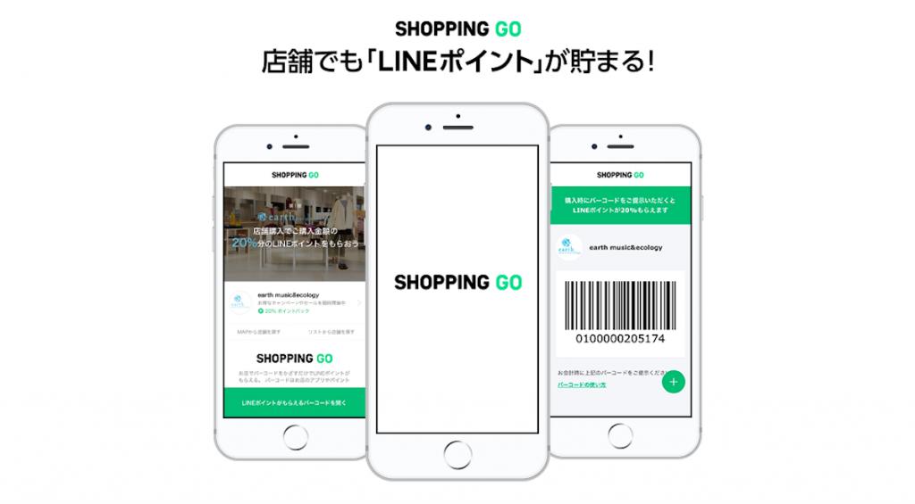 LINE、バーコードをかざすだけで実店舗でも「LINEポイント」がもらえる 「SHOPPING GO」を12/7より提供開始
