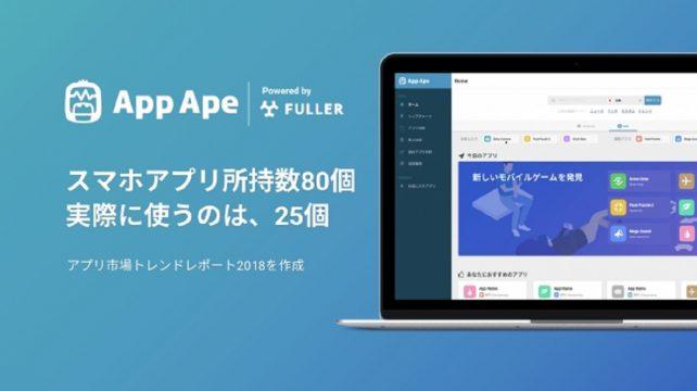 日本人が持っているアプリは平均80個だが使っているのは25個。日本・韓国・米国の2018年のアプリの利用トレンドをとりまとめた「App Apeアプリ市場トレンドレポート2018」を配布