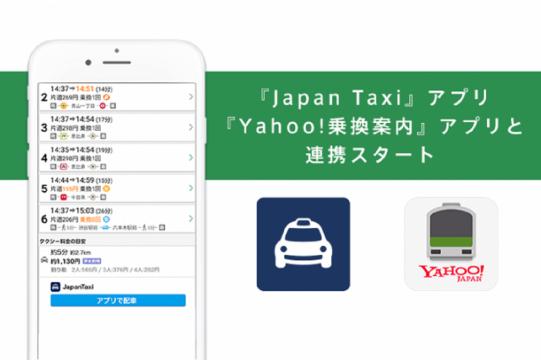 3,500万DL『Yahoo!乗換案内』アプリと『JapanTaxi』アプリが連携スタート 初回1,500円OFFクーポンキャンペーンも実施