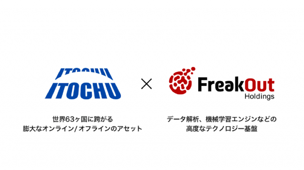 フリークアウト・ホールディングス、伊藤忠商事との資本業務提携 〜デジタルマーケティング領域における新規サービスの共同開発やアジアを中心とした海外事業の拡大など、広範囲にわたる協業へ〜