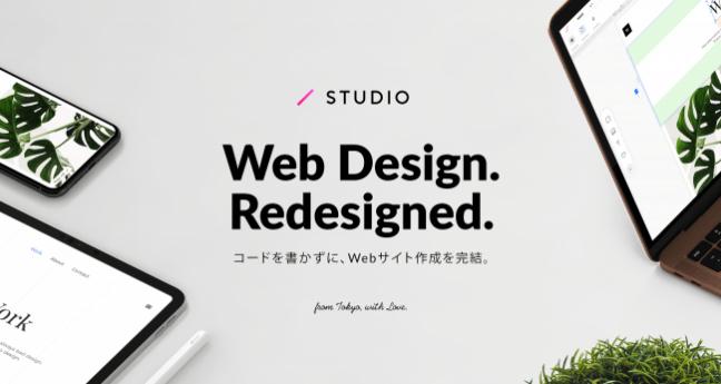 デザインを一瞬にしてWebサイトとして公開可能。革新的なデザインツール「STUDIO」が、大型リニューアルを経てver 2.0をグローバルリリース。