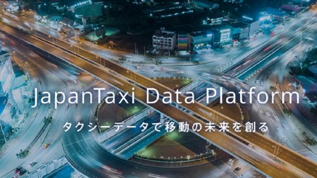 タクシービッグデータで日本の移動・生活をより快適に 『モビリティ研究開発部』を新設 プローブデータなどあらゆるデータを『JapanTaxi Data Platform』として集積・分析