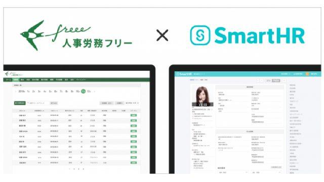 「SmartHR」と「人事労務freee」が相互の強みを生かした連携を開始。労務管理と給与計算をよりシームレスに