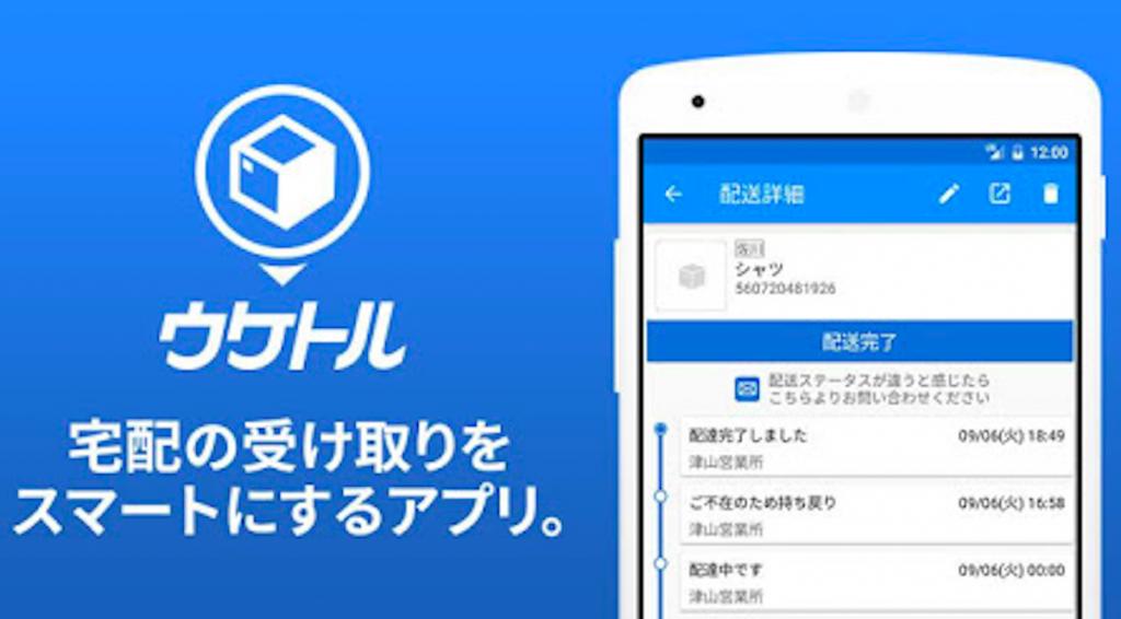 大手ネット通販 ヨドバシ・ドット・コムと再配達問題解決アプリ「ウケトル」が連携! 初売り&お正月セール前に通販生活がもっと便利に。