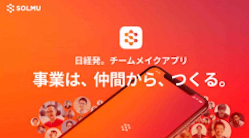 日本経済新聞社、起業家・エンジニアの人材マッチングサービス「SOLMU」アプリを開始