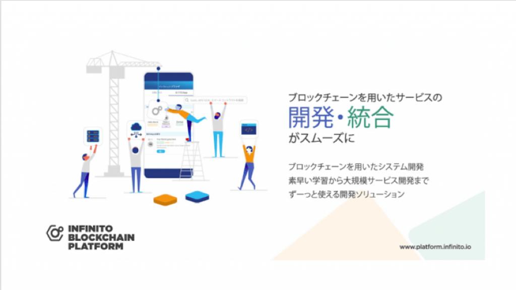 ブロックチェーン企業インフィニト(Infinito)が、各種モジュールとソリューションをラインナップした、企業と開発者向けのオールインワンブロックチェーンプラットフォームを発表