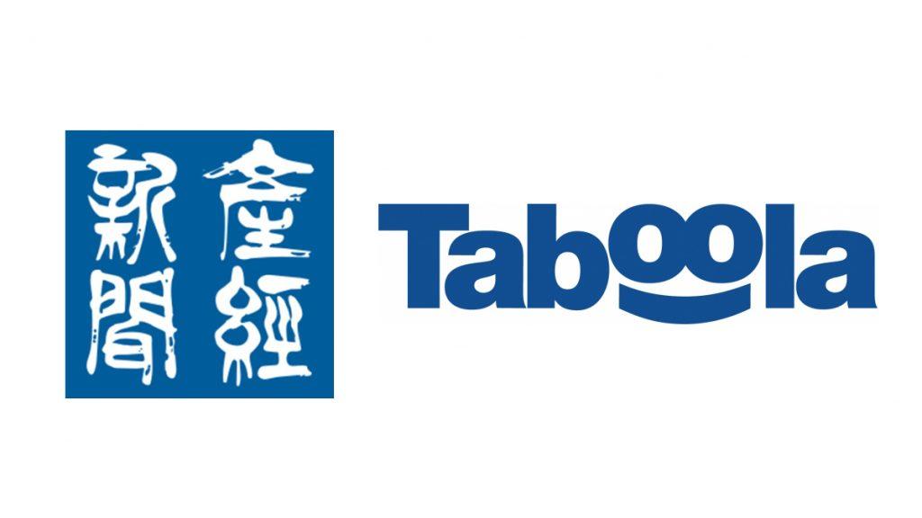 株式会社 産経デジタル、Taboolaとの戦略的パートナーシップを拡大し、編集チーム向けにTaboola フィードとTaboola Newsroomを導入