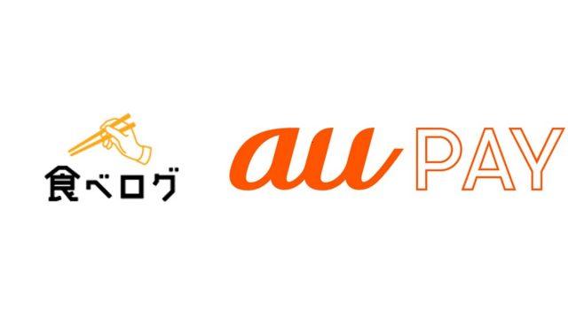 カカクコムとKDDI、「食べログ」と「au PAY」連携で店舗集客を推進 ビックデータ分析基盤も構築