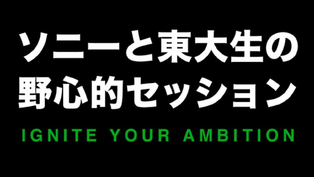 ソニーと東京大学が「産学協創エコシステム」の発展に向けた社会連携講座を開講