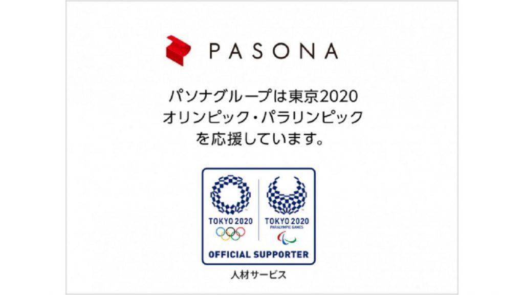 パソナ、リクルートキャリアと協働し東京2020組織委員会職員の大会閉幕後のキャリアを支援する「ネクストキャリア支援プログラム」を開始