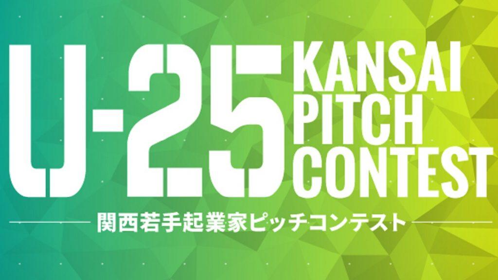 関西の若手起業家発掘を目的としたピッチコンテスト「U-25 kansai pitch contest vol.2」を8月に開催!登壇者の出場申込みを開始!