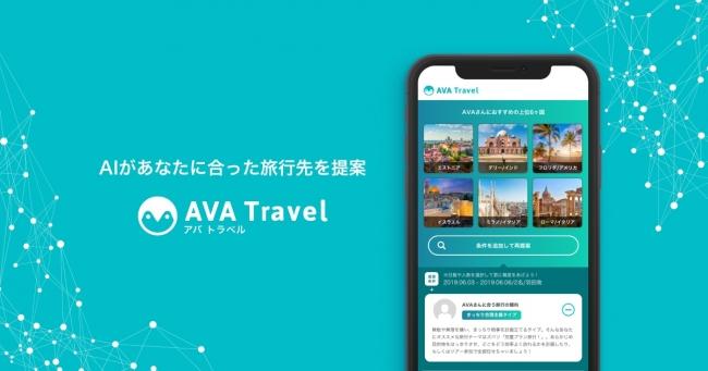 AIがユーザーに合った旅行先を提案「AVA Travel(β版)」リリース、4000万円超の資金調達も