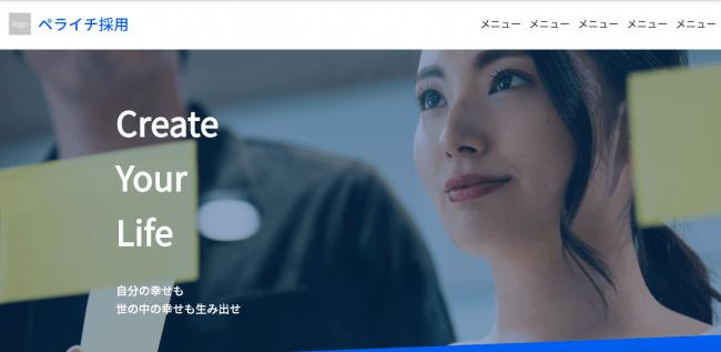 ホームページ作成サービス『ペライチ』求人・採用に特化した「採用テンプレート」をリリース