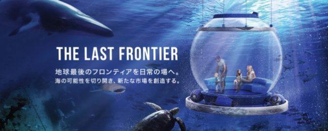 2021年「海中旅行」実現に向けて初のクラウドファンディングを開始。
