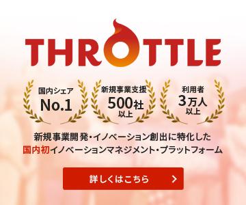 Throttle 国内初のイノベーションマネジメント・プラットホーム