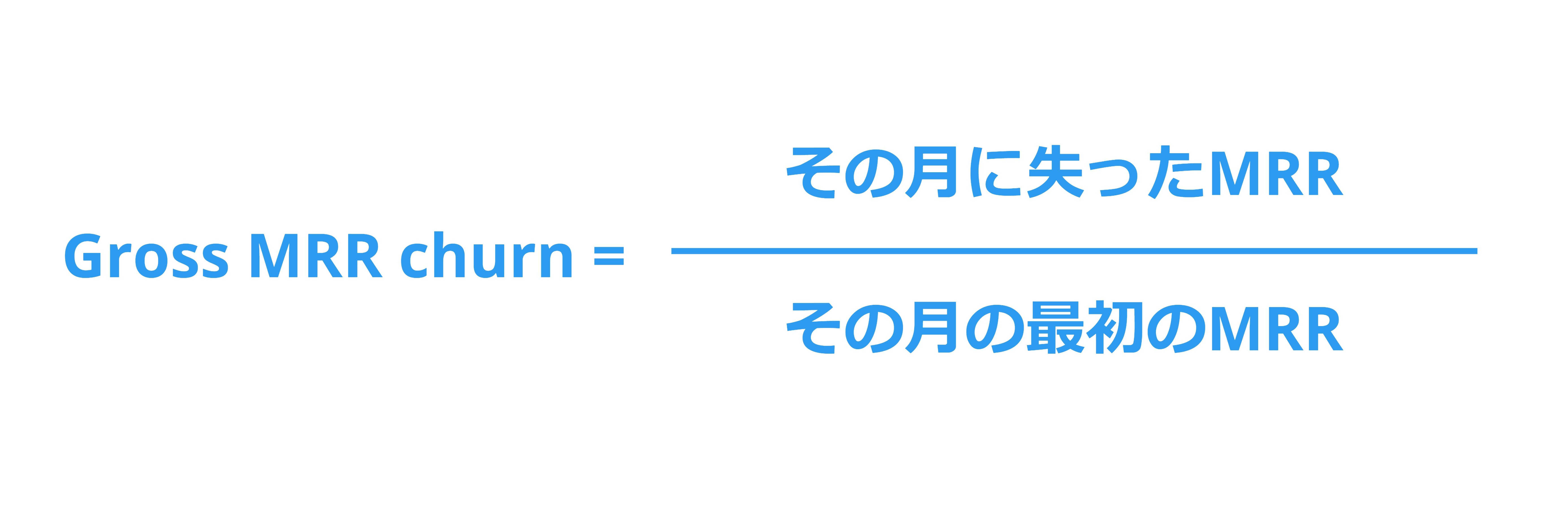 Gross MRR Churnの計算方法