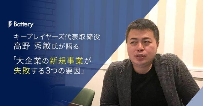 キープレイヤーズ代表高野秀敏氏が語る ~大企業の新規事業が失敗する3つの要因~(前編)