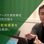 キープレイヤーズ代表高野秀敏氏が語る ~大企業の新規事業を成功させる秘訣~(後編)
