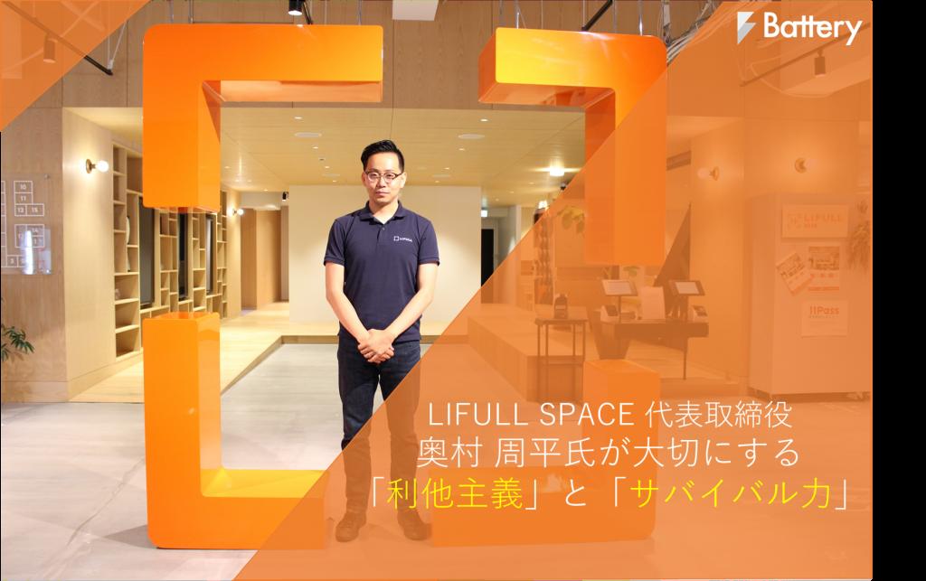 シリアルイントレプレナー LIFULL SPACE 代表取締役奥村氏が 大切にする「利他主義」と「サバイバル力」