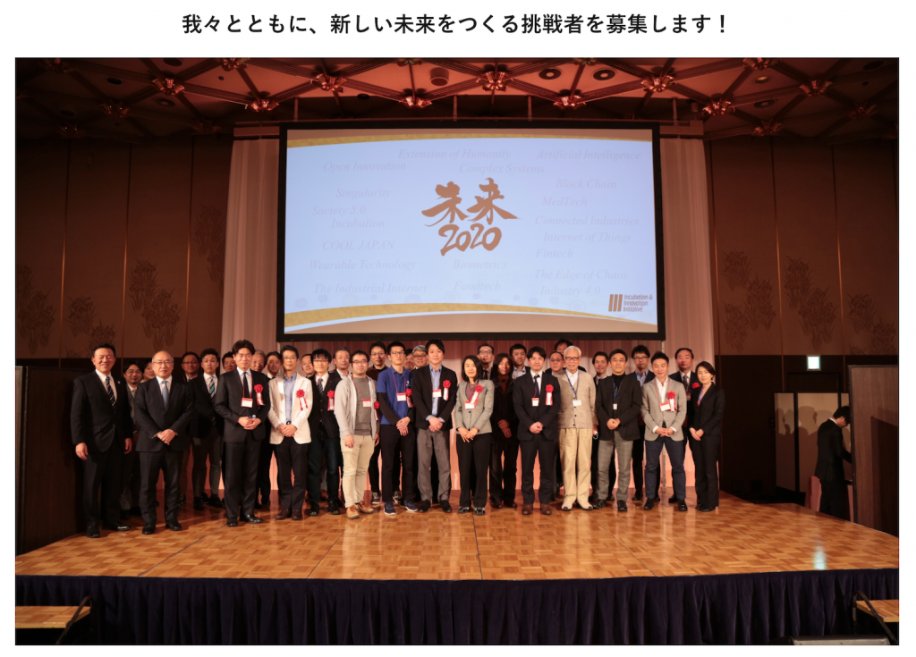 大切なのは行動すること。みらいワークス・岡本社長、久野氏にきく!SMBC主催「未来2021」が生み出すイノベーション