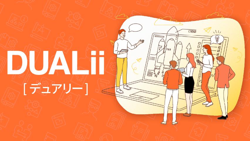 インキュベーションパートナー・プラットフォーム「DUALii」