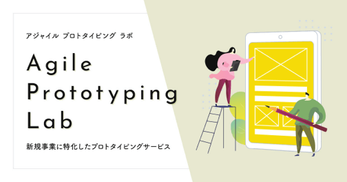 新規プロダクト/サービス開発における仮説検証をプロトタイピングで支援するサービス「Agile Prototyping Lab(アジャイル プロトタイピング ラボ)」を提供開始