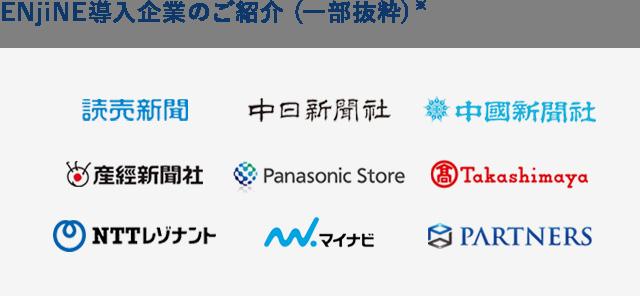 導入企業のご紹介 (一部抜粋)