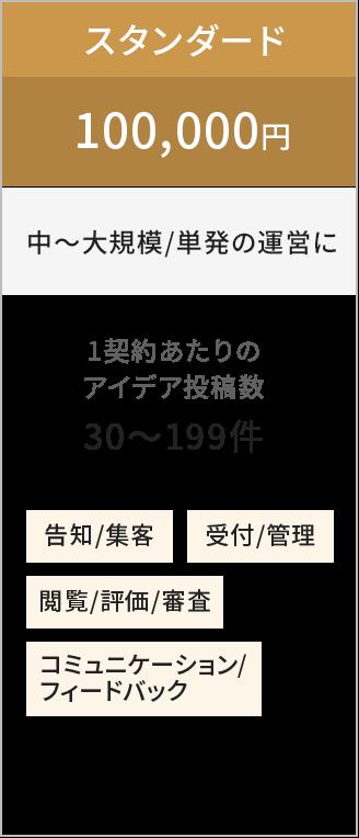 スタンダード10万円から(中から大規模/単発の運営に)