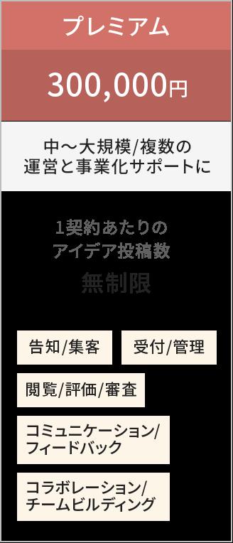 プレミアム30万円から(中から大規模/複数の運営と事業化サポートに)