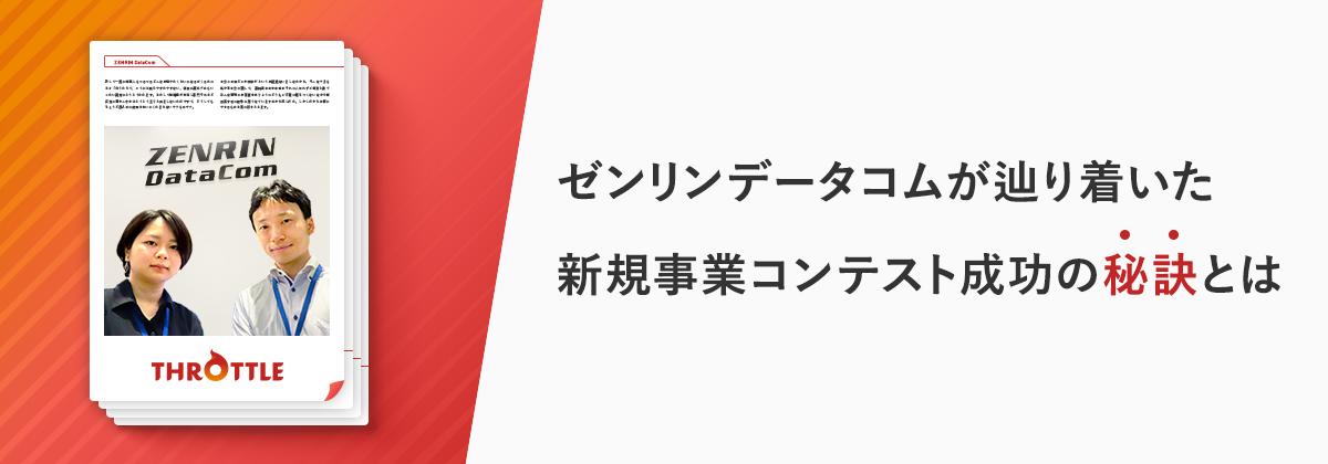 事例資料ダウンロード_FB
